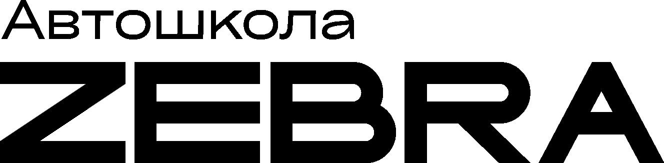 Автошкола ZEBRA